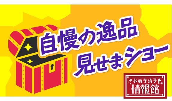 水前寺清子情報館