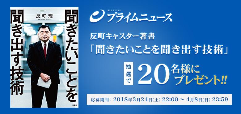 『BSフジ LIVE プライムニュース』