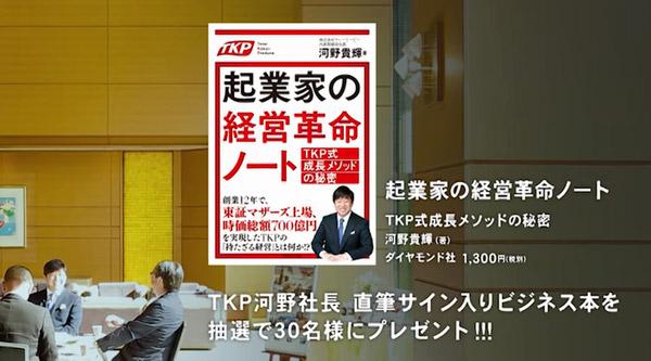 『小山薫堂 東京会議』